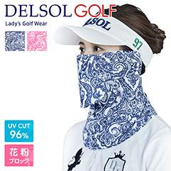 花粉対策UVカットマスク(改良版)ペイズリー柄
