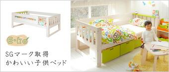 ekoベッド