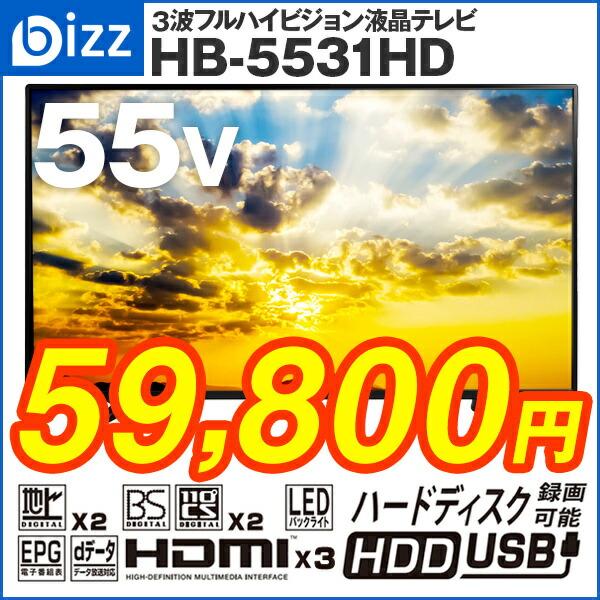 bizz 55インチ液晶テレビ 外付けHDD録画対応 HB-5531HD
