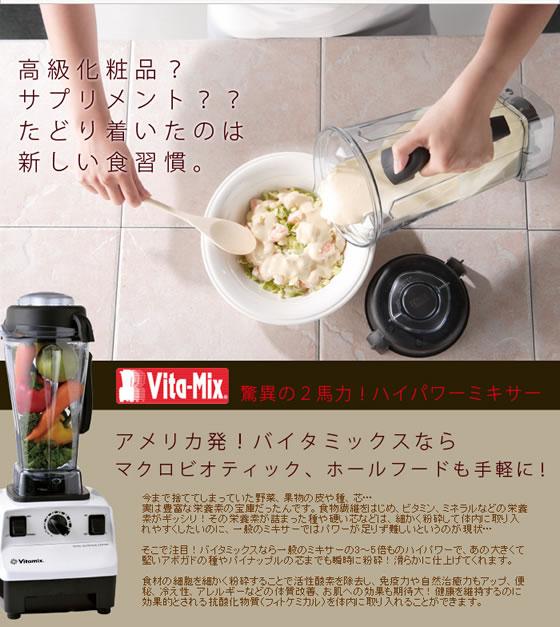 Vita-Mix/バイタミックス ホールフードマシーン(ハイパワーミキサー) TNC5200