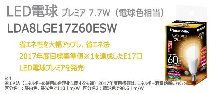 LDA8LGE17Z60ESW パナソニック LED電球プレミア 7.7W(電球色相当)