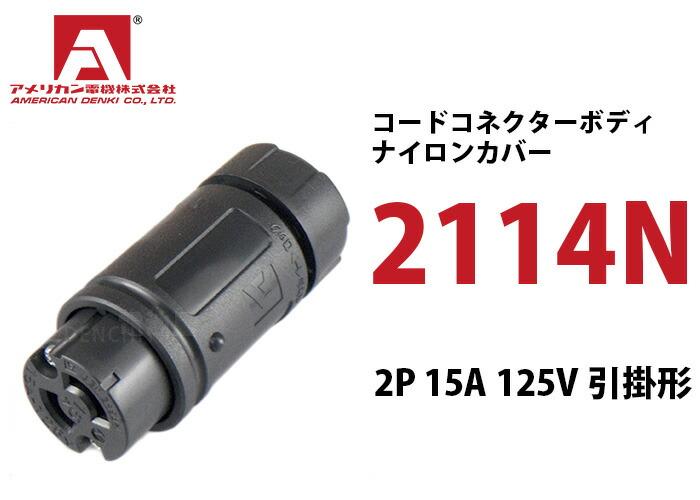 アメリカン電機 コードコネクタボディ ナイロンカバー 2114N 黒