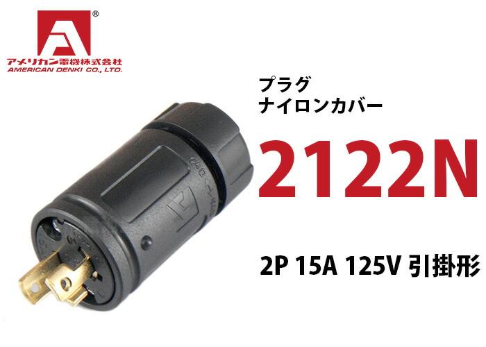 アメリカン電機 プラグ ナイロンカバー 2122N 黒