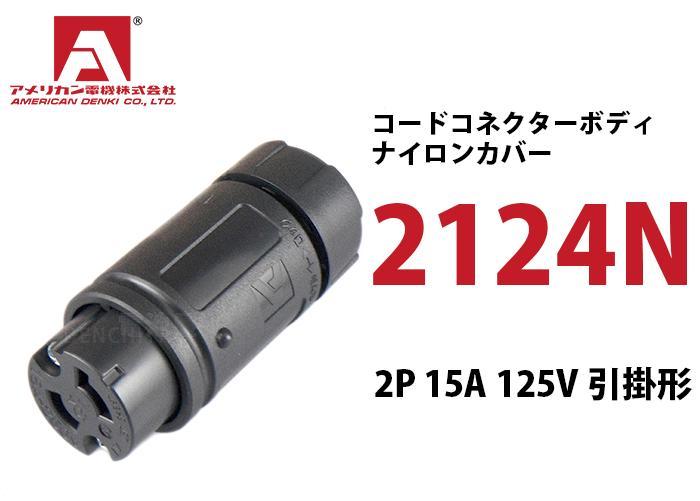 アメリカン電機 コードコネクターボディ ナイロンカバー 2124N 黒