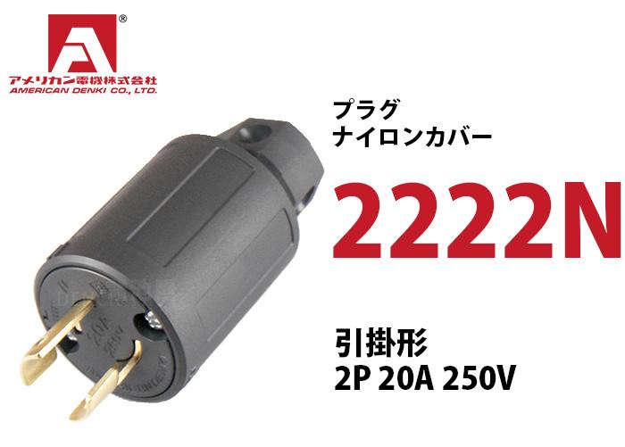 アメリカン電機 プラグ ナイロンカバー 2222N 黒