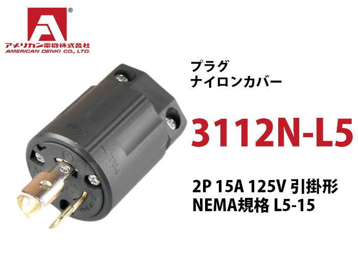 アメリカン電機 プラグ ナイロンカバー 3112N-L5 黒