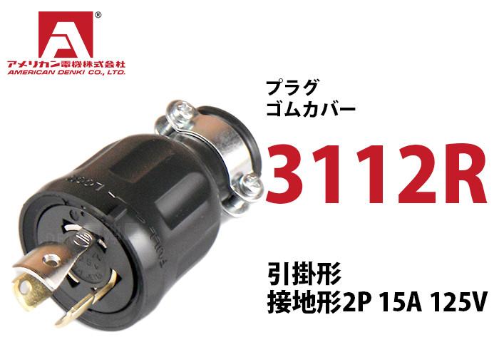 アメリカン電機 プラグ ゴムカバー 3112R 黒