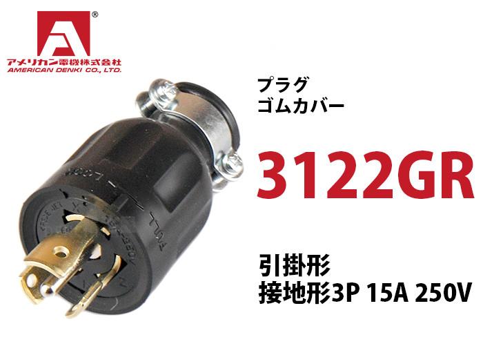アメリカン電機 プラグ ゴムカバー 3122GR 黒