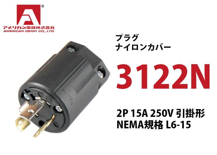 アメリカン電機 プラグ (ナイロンカバー) 3122N 黒