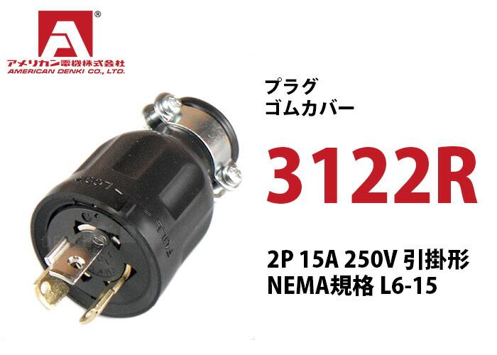 アメリカン電機 プラグ (ゴムカバー) 3122R 黒