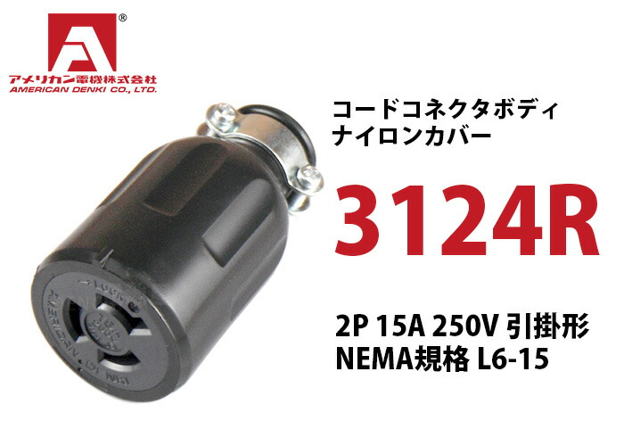 アメリカン電機 コードコネクタボディ (ナイロンカバー) 3124N 黒