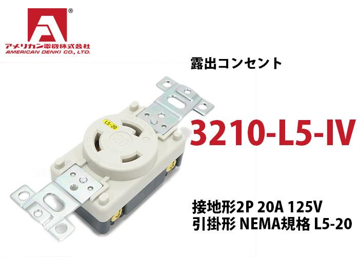 アメリカン電機 埋込コンセント 3210-L5-IV 白