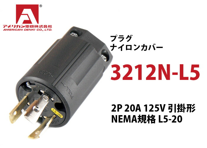 アメリカン電機 プラグ (ナイロンカバー) 3212N-L5 黒