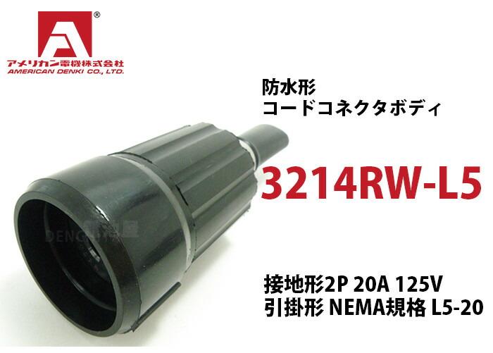 アメリカン電機 防水形コードコネクターボディ 3214RW-L5 黒