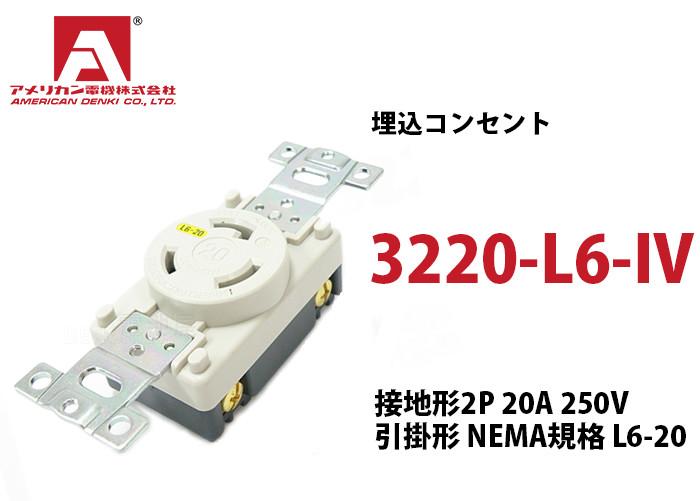 アメリカン電機 埋込コンセント 3320-L6-IV 白