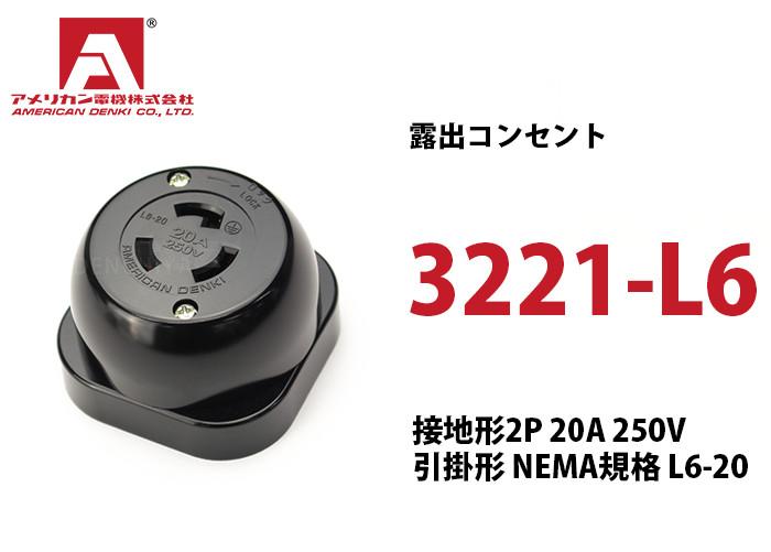アメリカン電機 露出コンセント 3221-L6 黒