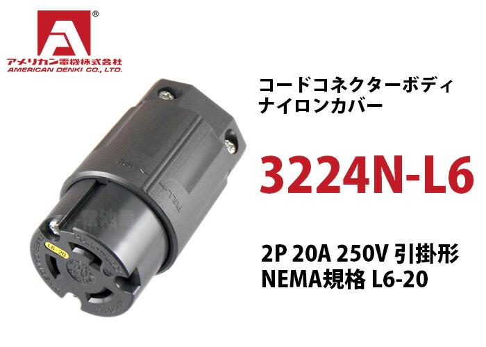 アメリカン電機 コードコネクタボディ (ナイロンカバー) 3224N-L6 黒