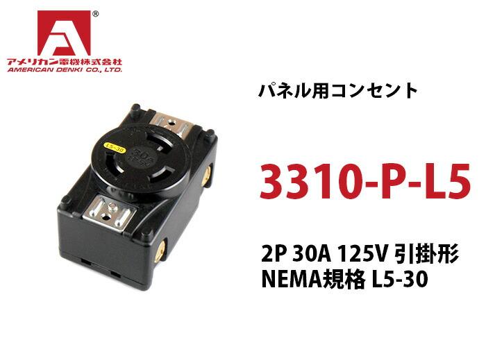 アメリカン電機 パネル用コンセント 3310-P-L5 黒