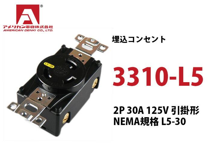 3310 l5 アメリカン電機 埋込コンセント 黒 接地形2p 30a 125v 引掛形