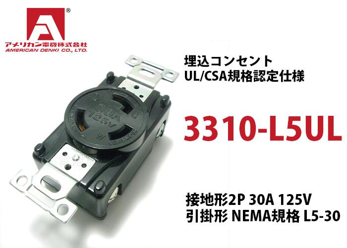 アメリカン電機 埋込コンセント 3310-L5UL (UL/CSA規格認定仕様)