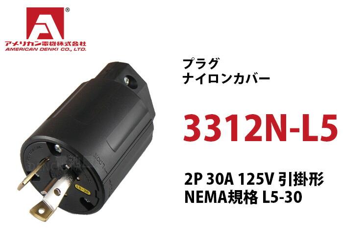アメリカン電機 露出コンセント 3311-L5 黒