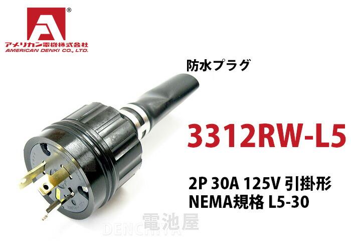 アメリカン電機 防水プラグ 3312RW-L5 黒