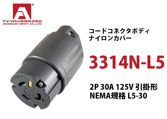 アメリカン電機 コードコネクターボディ ナイロンカバー 3314N-L5 黒