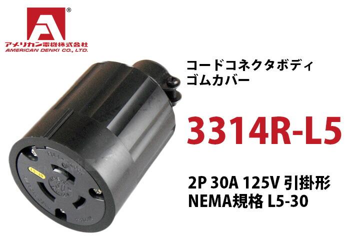 アメリカン電機 コードコネクターボディ ナイロンカバー 3314R-L5 黒