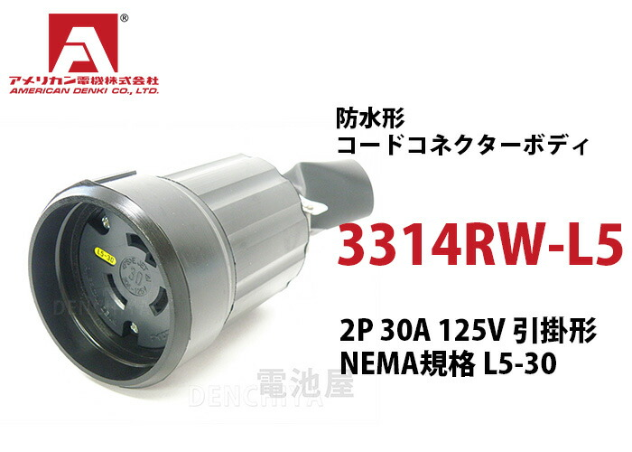 アメリカン電機 防水形コードコネクターボディ 3314RW-L5 黒