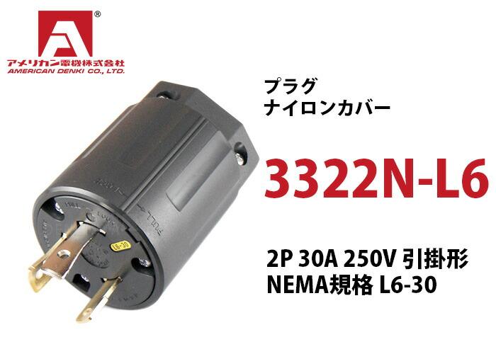 アメリカン電機 プラグ (ナイロンカバー) 3322N-L6 黒