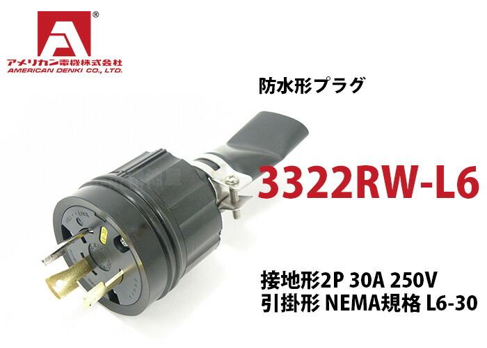 アメリカン電機 防水形プラグ 3322RW-L6 黒