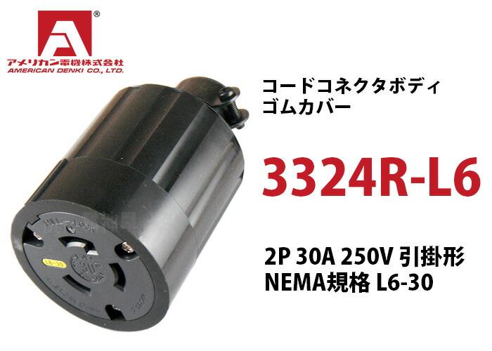 アメリカン電機 コードコネクタボディ (ゴムカバー) 3324R-L6 黒