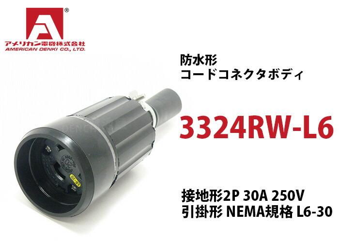 アメリカン電機 防水形 コードコネクタボディ 3324RW-L6 黒