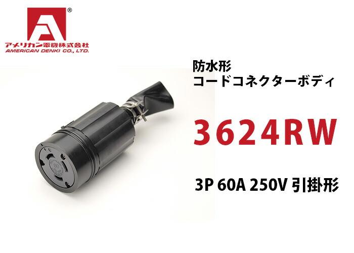 アメリカン電機 防水形コードコネクターボディ 3624RW