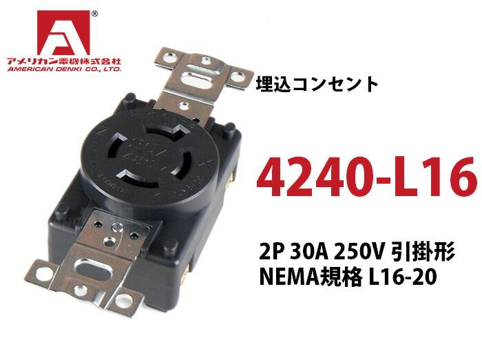 アメリカン電機 埋込コンセント 4240-L16 黒