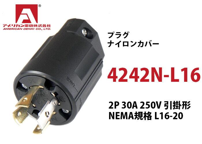 アメリカン電機 プラグ (ナイロンカバー)4242N-L16 黒