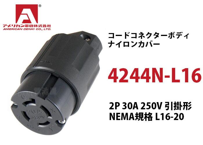 アメリカン電機 コードコネクタボディ (ナイロンカバー)4244N-L16 黒