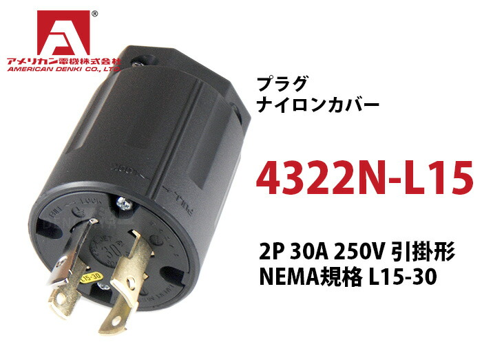 アメリカン電機 プラグ (ナイロンカバー) 4322N-L15 黒