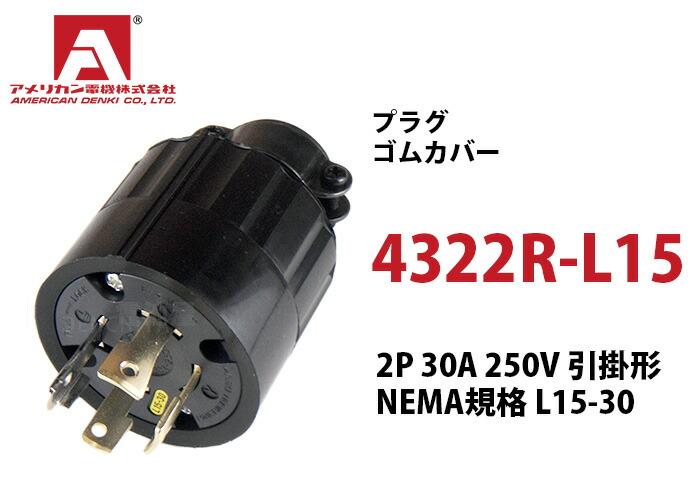 アメリカン電機 プラグ (ゴムカバー) 4322R-L15 黒