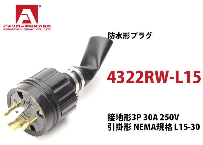 アメリカン電機 防水形プラグ 4322RW-L15 黒