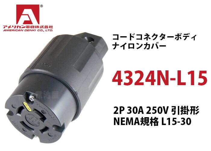 アメリカン電機 コードコネクタボディ (ナイロンカバー) 4324N-L15 黒