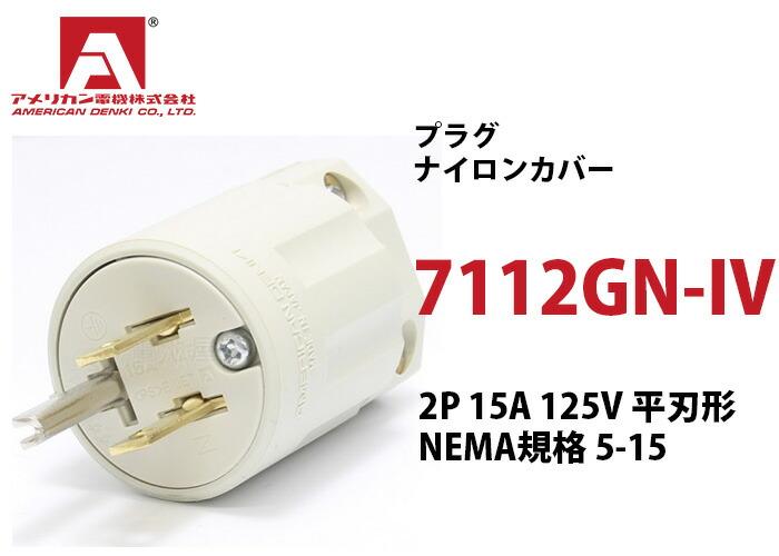 アメリカン電機 プラグ (ナイロンカバー) 7112GN-IV 白