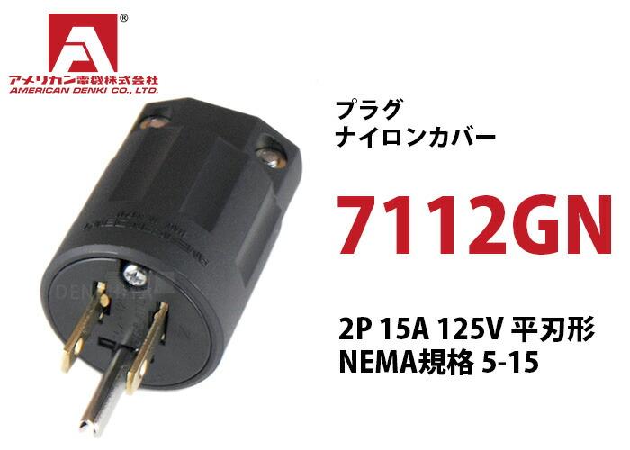 アメリカン電機 プラグ (ナイロンカバー) 7112GN 黒