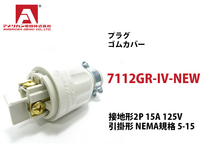 アメリカン電機 プラグ (ゴムカバー) 7112GR-IV-New 白