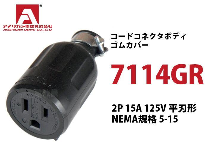 アメリカン電機 コードコネクタボディ (ゴムカバー) 7114GR 黒
