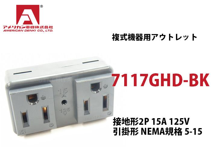 アメリカン電機 複式機器用アウトレット7117GHD-BK 黒