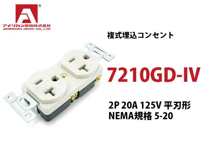 アメリカン電機 複式埋込コンセント 7210GD-IV 白