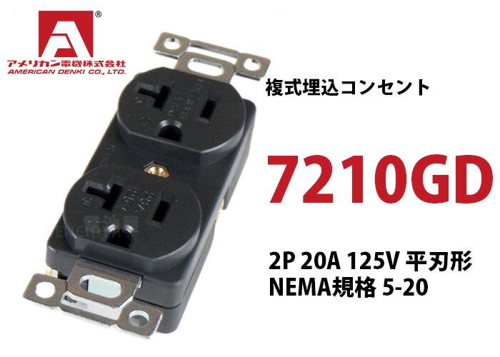 アメリカン電機 複式埋込コンセント 7210GD 黒