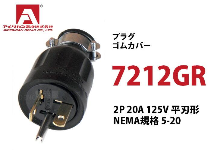 アメリカン電機 プラグ (ゴムカバー) 7212GR 黒