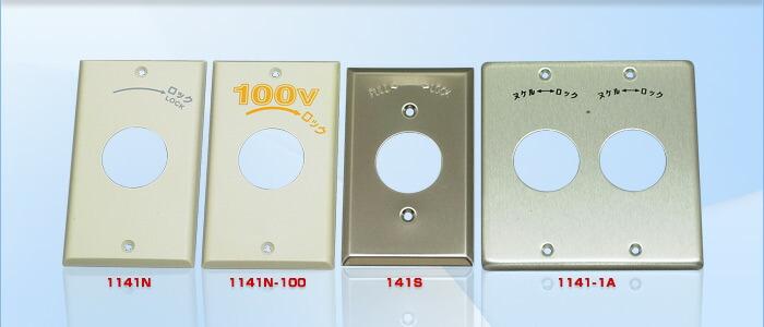 アメリカン電機 埋込コンセント用プレート 1141N-100